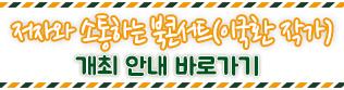 [도서관] 저자와 소통하는 북콘서트 개최 (이국환 작가)(11.12